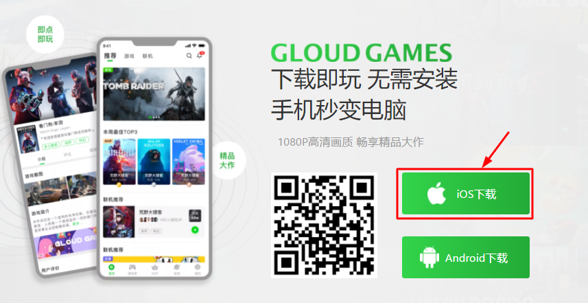 download gloud games app for ios button